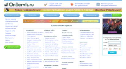 onservis.ru - каталог сервисов «бесплатные сервисы онлайн» для бизнеса и досуга