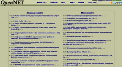opennet.ru - opennet без www - минималистский вариант портала по открытому по, linux, bsd и unix системам