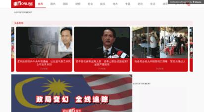orientaldaily.com.my - 東方網 馬來西亞東方日報