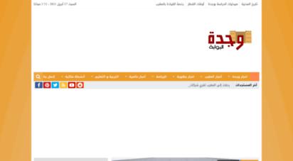 oujdaportail.net - oujda portail :: journal actualités marocain