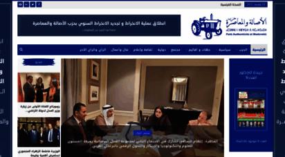 pam.ma - البوابة الرسمية لحزب الأصالة والمعاصرة  البوابة الرسمية لحزب الأصالة والمعاصرة