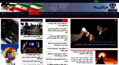 pana.ir - خبرگزاری پانا  pupils ssociation news agency