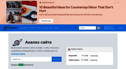 parsesite.ru - 🏅 анализ сайта онлайн - определить позиций сайта, бесплатная проверка сайта на ошибки