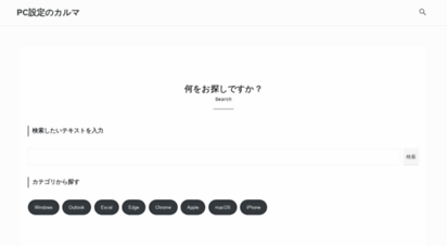 pc-karuma.net - pc設定のカルマ - mac、windows、ubuntuの設定や使い方を紹介!