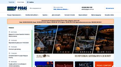pegast.com.ua