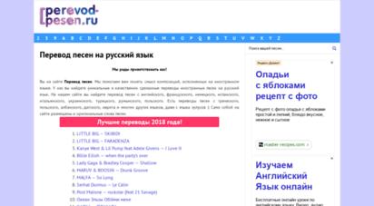 perevod-pesen.ru - перевод песен на русский язык, тексты и слова песен