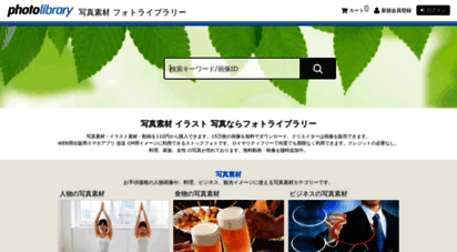 photolibrary.jp - 写真素材 - フォトライブラリー photolibrary