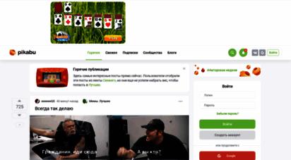 pikabu.ru - горячее - самые интересные и обсуждаемые посты  пикабу