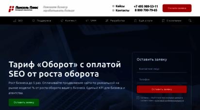 pixelplus.ru