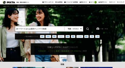 pixta.jp - 写真素材・ストックフォト  日本最大級の画像素材サイト - pixta