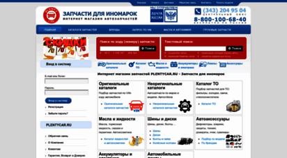 plentycar.ru - запчасти для иномарок. интернет магазин запчастей  plentycar.ru: автозапчасти оптом в розницу на заказ в екатеринбурге