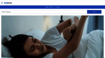 pobpad.com - pobpad - พบแพทย์ - ข้อมูลสุขภาพที่ครบถ้วนและเชื่อถือได้