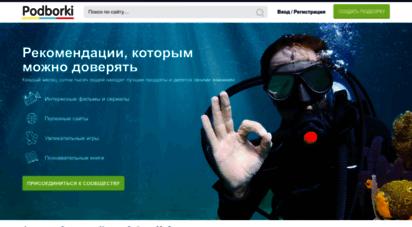 podborki.com - подборки - тематические рекомендации • подборки