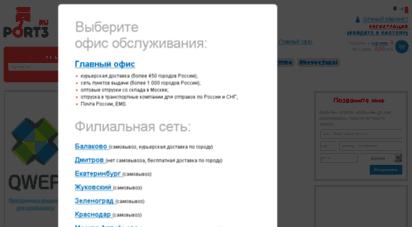 port3.ru - запчасти для иномарок - интернет-магазин запчастей порт3