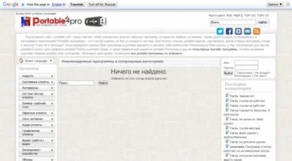 portable4pro.ru - portable программы  «про portable soft» — скачать portable soft, portable games