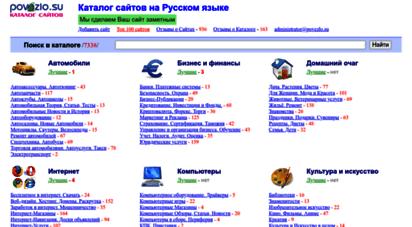 povezlo.su - каталог сайтов