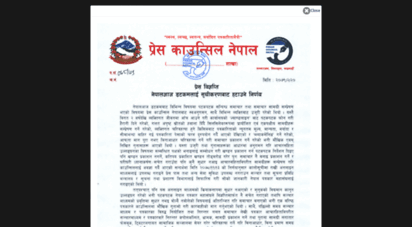 presscouncilnepal.org - press council nepal