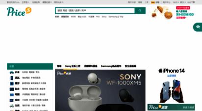price.com.hk -