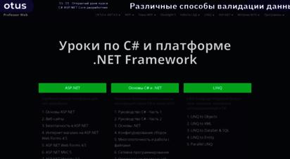 """professorweb.ru - ðŸñ€ð¾ð³ñ€ð°ð¼ð¼ð¸ñ€ð¾ð²ð°ðð¸ðµ ðð° ñð·ñ‹ðºðµ c, ð¿ð»ð°ñ'ñ""""ð¾ñ€ð¼ð° .net framework"""