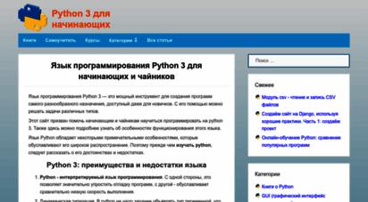 pythonworld.ru - python 3 для начинающих и чайников - уроки программирования