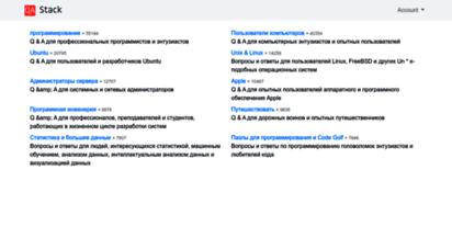 qastack.ru - qa stack