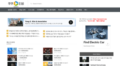 qooqootv.pro - 쿠쿠티비::qooqootv-드라마,예능,tv,한국영화 다시보기 무료사이트