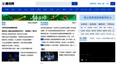 qq.com - 腾讯首页