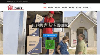 qxmoving.com - 🚚 纽约迁喜搬家公司: 找华人搬家? 纽约搬家推荐 347-535-2100