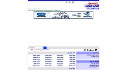 raddadi.com - دليل المواقع العربية