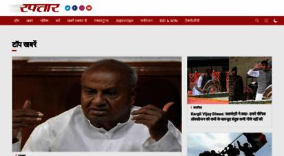 raftaar.in - आज की रफ़्तार, aaj ki raftaar - hindi website
