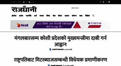 rajdhanidaily.com - राजधानी राष्ट्रिय दैनिक लोकप्रिय राष्ट्रिय दैनिक-rajdhanidaily.com - online nepali news portal