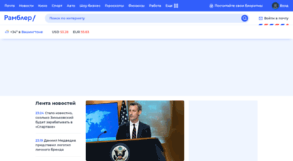 rambler.ru