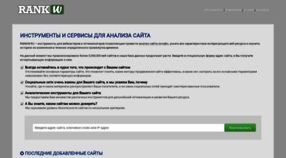 rankw.ru - rankw.ru — инструменты для вебмастеров и оптимизаторов позволяющие провести анализ сайта онлайн, оценить и сравнить его параметры с сайтами конкурентов и изучить историю их изменения