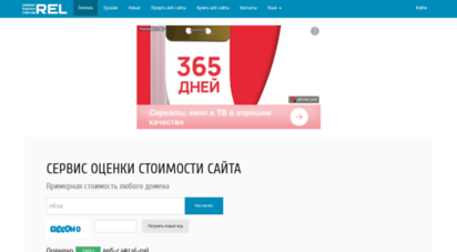 rel.su - получить стоимость веб-сайта он-лайн