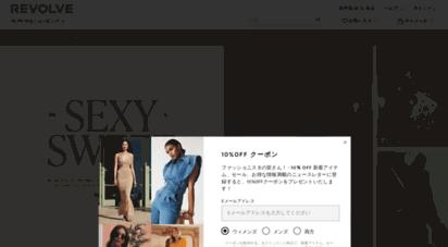 revolveclothing.co.jp - revolve リボルブで、有名デザイナーズブランドの洋服をショッピング