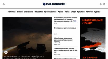 ria.ru - риа новости - события в москве, россии и мире сегодня: темы дня, фото, видео, инфографика, радио