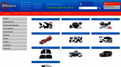 rmotors.com.ua -