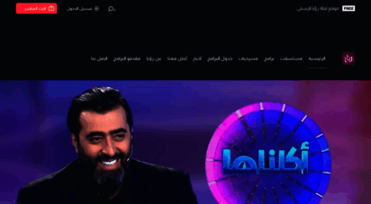 roya.tv - الصفحة الرئيسية  رؤيا