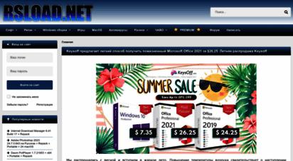 rsload.net - скачать бесплатно программы