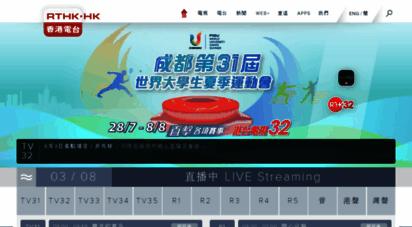 rthk.hk - 香港電台網站
