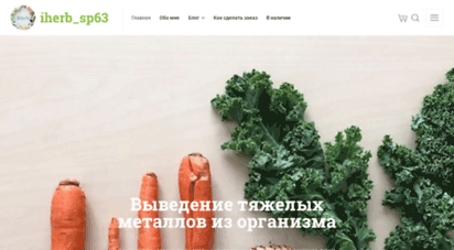 rukomos.ru - iherb блог — заказать товары iherb в самаре