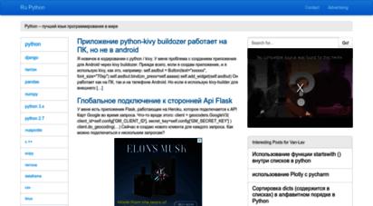rupython.com - ru python