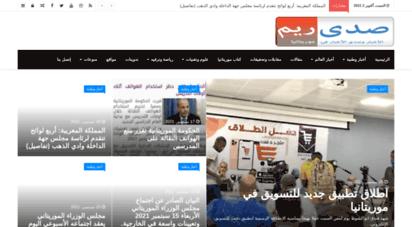 sadarim.com - وكالة صدى موريتانيا للأنباء - الأخبار وصدى الأخبار في موريتانيا