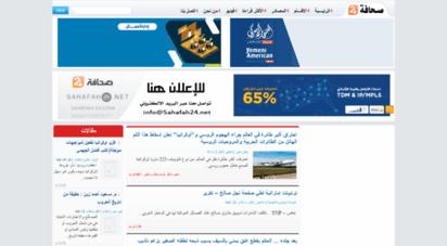 sahafah24.net - صحافة 24 نت