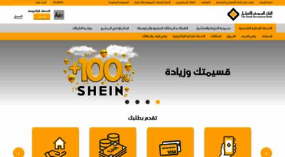 saib.com.sa - البنك السعودي للاستثمار: الخدمات البنكية الشخصية، الخدمات البنكية للشركات والمنشآت الصغيرة والمتوسطة