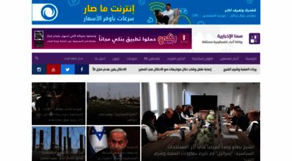 samanews.ps - سما الإخبارية - وكالة صحافة فلسطينية مستقلة  أخبار فلسطين والعرب