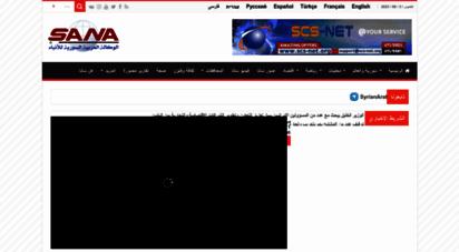 sana.sy - s a n a - الوكالة العربية السورية للأنباء