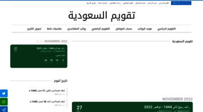 saudicalendars.com - تقويم السعودية