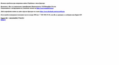 sbrf.ru - «сбербанк» - частным клиентам