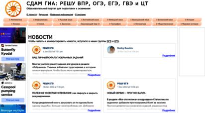 sdamgia.ru -